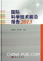 2013-国际科学技术前沿报告