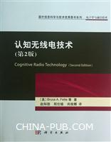 认知无线电技术-(第2版)
