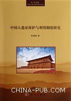 中国大遗址保护与利用制度研究