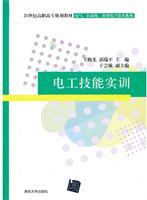 电工技能实训(21世纪高职高专规划教材――电气、自动化、应用电子技术系列)