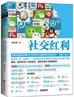 社交红利:如何从微信微博QQ空间等社交网络带走海量用户、流量与收入