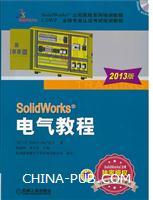 SolidWorks 电气教程
