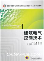 建筑电气控制技术