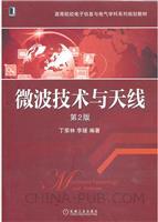 (特价书)微波技术与天线(第2版)