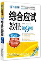 2014同等学力考试 综合应试教程(第9版)