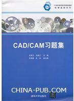 CAD/CAM习题集