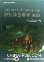 3ds max+Photoshop游戏角色设计(第2版)