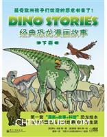 经典恐龙漫画故事-下册