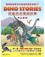 (特价书)经典恐龙漫画故事-上册