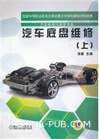 汽车底盘维修(上)(汽车检测与维修专业)