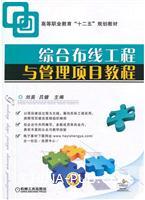 综合布线工程与管理项目教程