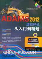 ADAMS 2012虚拟样机从入门到精通