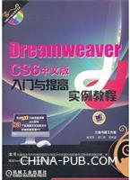 Dreamweaver CS6中文版入门与提高实例教程(第2版)