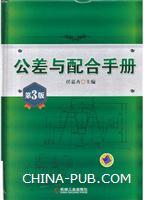 公差与配合手册(第3版)