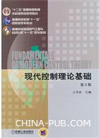 现代控制理论基础(第3版)