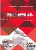 货物托运受理操作(现代物流专业)