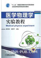 医学物理学实验教程