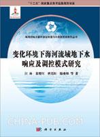 变化环境下海河流域地下水响应及调控模式研究