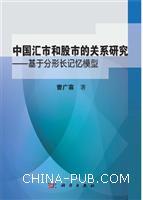 中国汇市和股市的关系研究-基于分形长记忆模型[按需印刷]