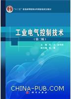 工业电气控制技术-(第二版)