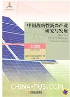 太阳能-中国战略性新兴产业研究与发展