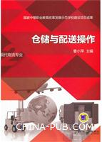 仓储与配送操作-现代物流专业