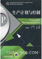 生产计划与控制