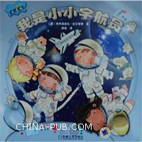 我是小小宇航员