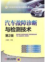 汽车故障诊断与检测技术-第2版