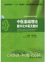 中医基础理论-数字化中英文教材-供中医药及相关专业用