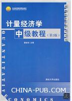 计量经济学中级教程-(第2版)