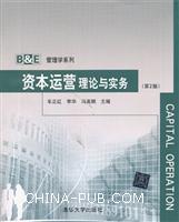 资本运营理论与实务-(第2版)