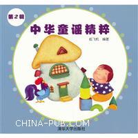 中华童谣精粹-地2辑