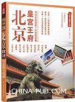 北京皇宫王府-中国古建筑之旅