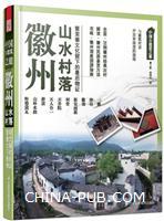 徽州山水村落-中国古建筑之旅