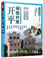 开平碉楼村落-中国古建筑之旅