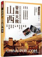 山西晋商大院-中国古建筑之旅