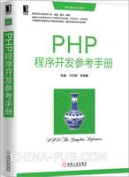 (特价书)PHP程序开发参考手册