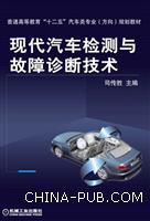 现代汽车检测与故障诊断技术