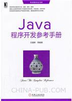 (特价书)Java程序开发参考手册