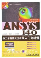 ANSYS14.0热力学有限元分析从入门到精通-(含1DVD)