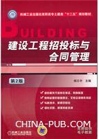 建设工程招投标与合同管理-第2版