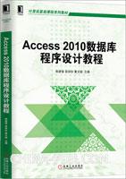Access 2010数据库程序设计教程