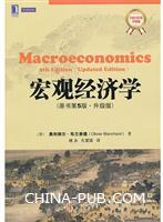 (特价书)宏观经济学(原书第5版・升级版)