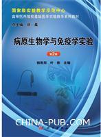 病原生物学与免疫学实验(第2版)