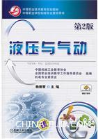 液压与气动(第2版,中等职业技术教育规划教材 中等职业学校机械专业教学用书)