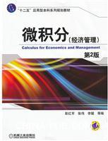 """微积分 (经济管理)(第2版,""""十二五""""应用型本科系列规划教材)"""