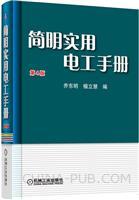 简明实用电工手册 第4版