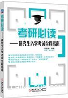 考研必读――研究生入学考试全程指南