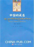 中国的藏医(汉文、藏文、英文)[按需印刷]